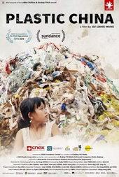 Пластиковый Китай (2016)