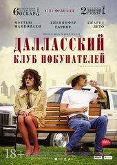 Афиша к фильму Далласский клуб покупателей (2014)