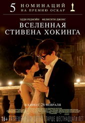Афиша к фильму Вселенная Стивена Хокинга (2014)