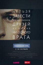 Плакат к фильму Социальная сеть (2010)