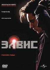 Плакат к фильму Элвис. Ранние годы (2005)