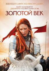 Постер к фильму Золотой век (2007)