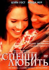 Романтический фильм Спеши любить (2002)