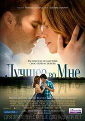 Плакат к фильму Лучшее во мне (2014)