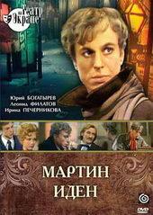 Плакат к фильму Мартин Иден (1976)