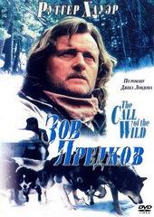 Постер к фильму Зов предков (1997)