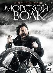 Постер к фильму Морской волк (2008)