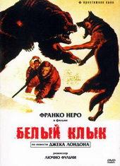 Постер к фильму Белый клык (1973)