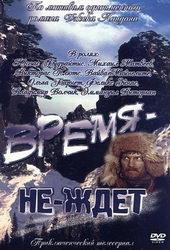 Плакат к фильму Время не ждет (1975)