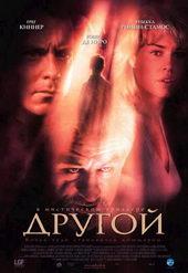 Афиша к фильму Другой (2004)