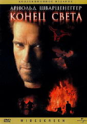 Конец света фильм 1999 года