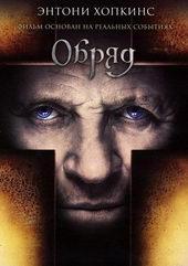 Обряд фильм (2011)