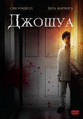 Джошуа фильм (2007)