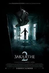 Заклятие 2 фильм (2016)