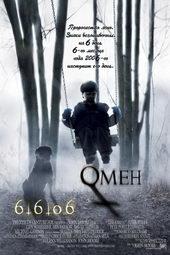 Фильм Омен 2006 года
