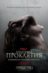 Кадр из фильма Шкатулка проклятия (2012)