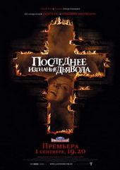 Ужасы Последнее изгнание дьявола (2010)