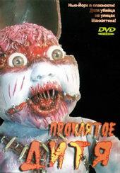 Постер к фильму Проклятое дитя (1982)
