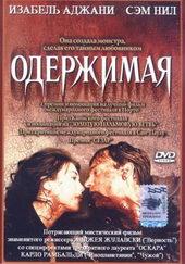 Плакат к фильму Одержимая (1981)