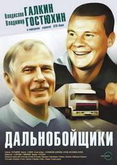 Дальнобойщики(2001)