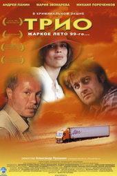 Русский фильм Трио (2003)