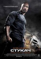 Постер к фильму Стукач (2013)