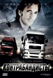 Плакат к фильму Контрабандисты (2008)