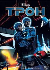 Трон фильм (1982)