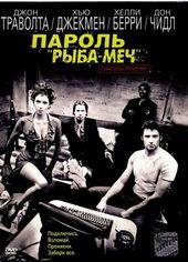 Постер к фильму Пароль Рыба-меч (2001)
