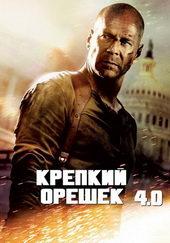 Крепкий орешек 4.0 фильм (2007)