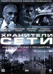 Хранители сети фильм (2010)
