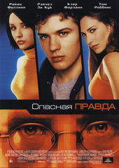 Постер к фильму Опасная правда