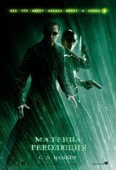 Матрица: Революция фильм (2003)