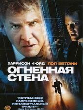 Огненная стена фильм (2006)