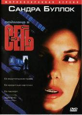 Сеть фильм (1995)