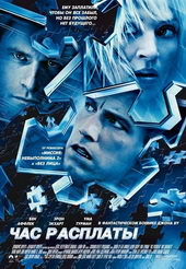 Час расплаты фильм (2003)