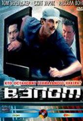 Фильм Взлом (2000)