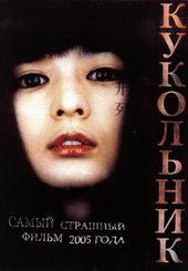 Кукольник (2004)