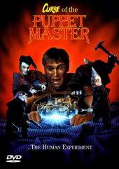 фильмы ужасов про кукол убийц