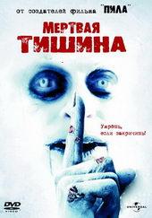 Постер к ужасам Мертвая тишина (2006)