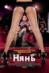 Нянь (2011)