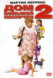 Комедия Дом большой мамочки 2 (2006)