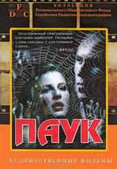 Постер к старому фильму Паук (1991)
