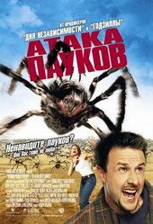 Афиша к фильму Атака пауков (2002)