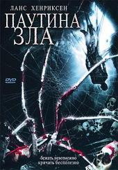 Афиша к хоррору Паутина зла (2007)