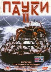 Плакат к фильму Пауки 2 (2001)