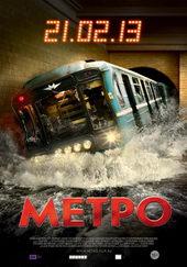 фильмы про поезда и железную дорогу катастрофы