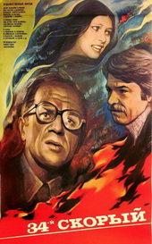 Постер к фильму 34-й скорый (1981)