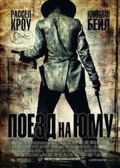 Постер к фильму Поезд на Юму (2007)