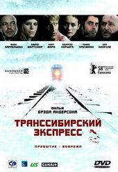 Постер из фильма Транссибирский экспресс (2008)